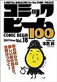 コミックビーム100 2019 Mar. Vol.18 [雑誌]