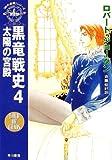 黒竜戦史〈4〉太陽の宮殿―「時の車輪」シリーズ第6部 (ハヤカワ文庫FT)