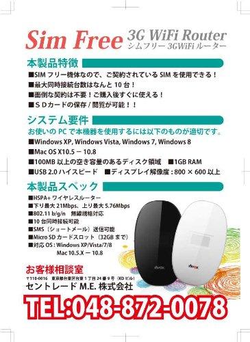 AWR-100TW ホワイト 3G シムフリー WiFi ルーター SIM Free