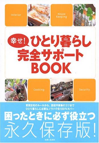 幸せ!ひとり暮らし完全サポートBOOKの詳細を見る