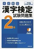 本試験型 漢字検定2級試験問題〈平成29年版〉