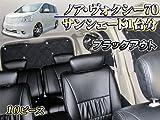 サンシェード トヨタ ノア ヴォクシー 70 系 【ブラックアウト】