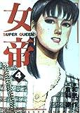女帝 4 (芳文社コミックス)