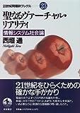 聖なるヴァーチャル・リアリティ―情報システム社会論 (21世紀問題群ブックス (23))