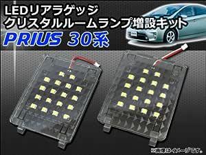 AP リアラゲッジ LED クリスタルルームランプ増設キット APRRLED-T33 トヨタ プリウス 30系(ZVW30,ZVW35) 前期,後期 2009年~
