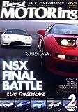 Best MOTORing 2006年2月号 NSX fainal battle [DVD]