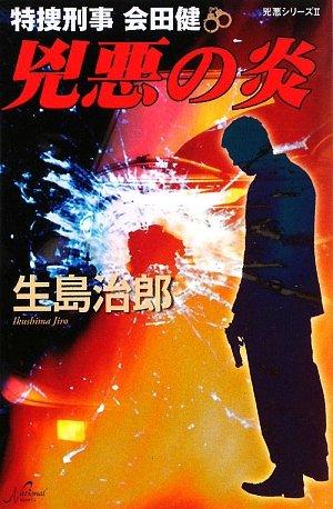 [画像:兇悪の炎―特捜刑事会田健 兇悪シリーズ2 (National Novels)]