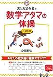 おとなのための数学アタマの体操 1日1問 / 小田 敏弘 のシリーズ情報を見る
