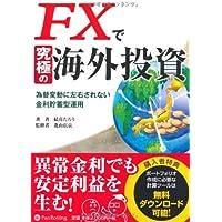 FXで究極の海外投資