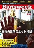 Bansweek(バンズウィーク日本版) 2017年12月1日創刊号: マスコミは沈黙 ネットでも書けないカルト宗教 やや日増刊