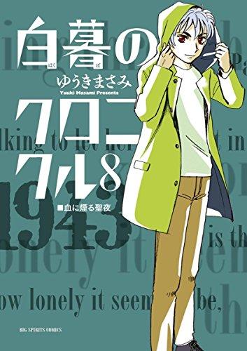 白暮のクロニクル(8) (ビッグコミックス)