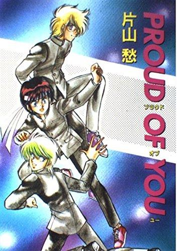 PROUD OF YOU (ペーパームーン・コミックス)の詳細を見る