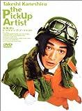 金城武のピックアップ・アーティスト [DVD] 画像