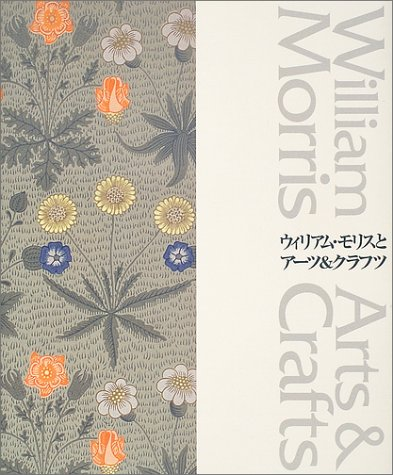 ウィリアム・モリスとアーツ&クラフツの詳細を見る