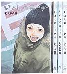いとしのニーナ 全4巻完結セット コミック (バーズコミックスデラックス)