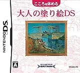 こころを休める大人の塗り絵DS 画像