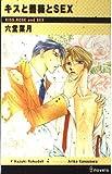 キスと薔薇とSEX / 六堂 葉月 のシリーズ情報を見る