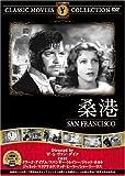 桑港 [DVD] FRT-077