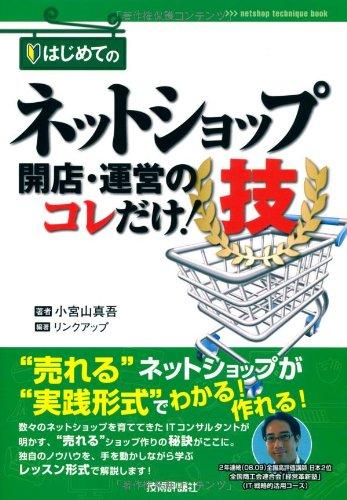 はじめてのネットショップ開店・運営のコレだけ!技 (<得する>コレだけ!技)