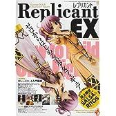 レプリカントEX―キット製作からフルスクラッチまで、ゼロからはじめる美少女フィギュア (Bamboo Mook)