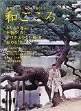 別冊宝島ムック「無理なく、なごみのある暮らし方 和ごころ」