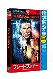 超字幕/ブレードランナー ファイナル・カット (キャンペーン版DVD)