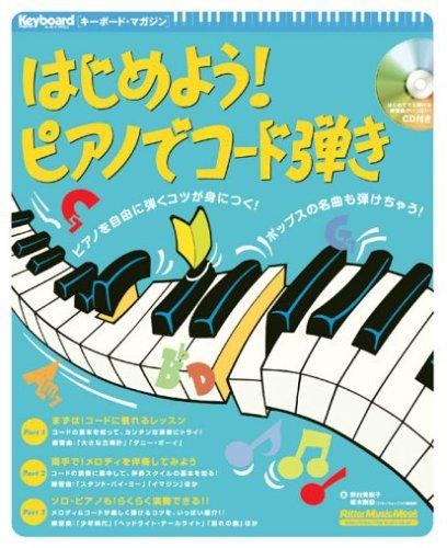 リットーミュージック『はじめよう! ピアノでコード弾き』