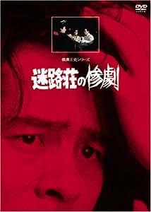 迷路荘の惨劇【リマスター版】 [DVD]