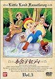 小公子セディ(5) [DVD]