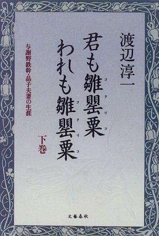 君も雛罌粟(コクリコ)われも雛罌粟(コクリコ)〈下巻〉―与謝野鉄幹・晶子夫妻の生涯