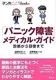 「パニック障害」メディカル・ガイド (マンガ こころbooks)