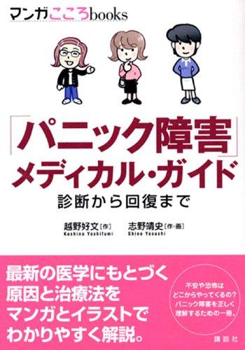 「パニック障害」メディカル・ガイド (マンガ こころbooks)の詳細を見る