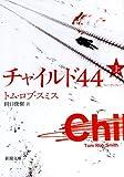 チャイルド44 上巻 (新潮文庫)