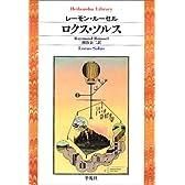 ロクス・ソルス (平凡社ライブラリー)