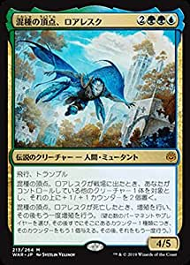 MTG マジック:ザ・ギャザリング 混種の頂点、ロアレスク(神話レア) 灯争大戦(WAR-213)   日本語版 伝説のクリーチャー 多色