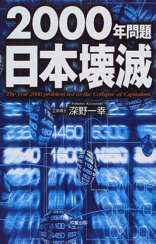 2000年問題日本壊滅 (SEISEI BOOKS BUSINESS)