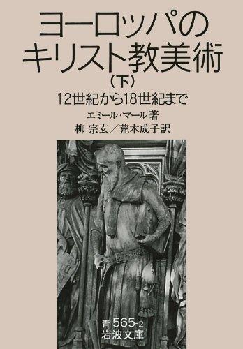 ヨーロッパのキリスト教美術―12世紀から18世紀まで (下) (岩波文庫)