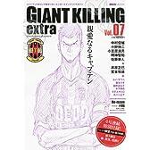 ジャイアントキリング発サッカーエンターテインメントマガジン GIANT KILLING extra Vol.07 (講談社 MOOK)