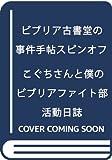 ビブリア古書堂の事件手帖スピンオフ こぐちさんと僕のビブリアファイト部活動日誌 (電撃文庫)