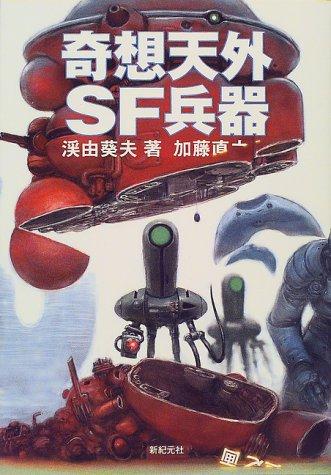 奇想天外SF兵器の詳細を見る