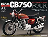 週刊 ホンダ CB750 FOUR 2011年 12/20号 [分冊百科]