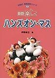 算数楽しく ハンズオン・マス (坪田式算数授業シリーズ)