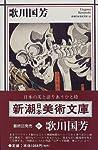 歌川国芳 (新潮日本美術文庫)
