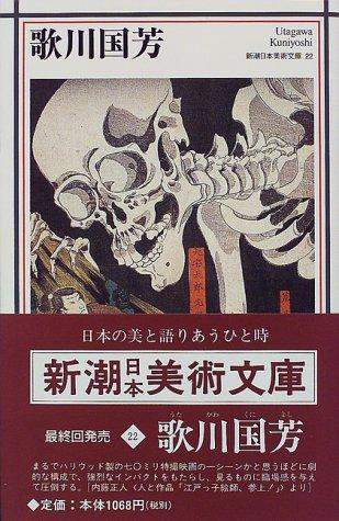 歌川国芳 (新潮日本美術文庫)の詳細を見る