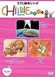 動く絵本シリーズ「ちるびぃ」プラム[JBMD-9003][DVD]