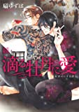 続・滴(しず)る牡丹に愛 ─ レオパード白書(5) (ディアプラス・コミックス)