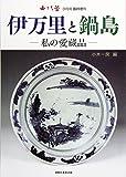 伊万里と鍋島-私の愛蔵品- 2017年 03 月号 [雑誌]: 小さな蕾 増刊