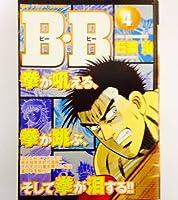 B・B 4 (My First WIDE)