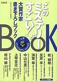 『このミステリーがすごい!』大賞作家 書き下ろしBOOK vol.9