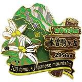 日本百名山[ピンバッジ]2段 ピンズ/木曽駒ヶ岳 エイコー トレッキング 登山 グッズ 通販